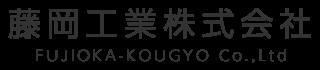 オフィスビル・商業施設の配管工事は大阪市北区の藤岡工業株式会社|配管工求人中