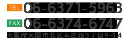 TEL:06-6371-5963 大阪府大阪市北区中津4丁目5番21号